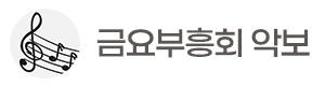 금요부흥회 악보